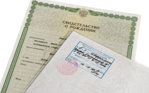 Какие документы нужно получить при рождении ребенка