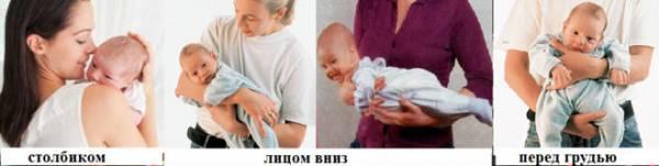 Позы для удерживания младенца