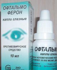 Офтальмо Ферон