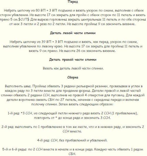 Описание вязания кофточки