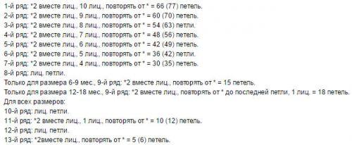 vjaz-shapochki-nov-18-500x206 Шапочка для новорожденного спицами, 25 моделей с описанием и видео уроками, Вязание для детей