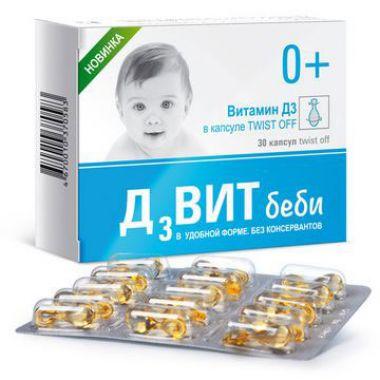 Витамин Д в капсулах