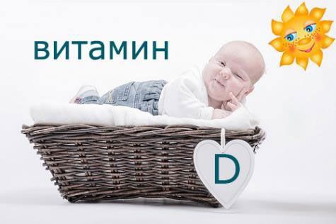 Необходимость витамина Д для новорожденного